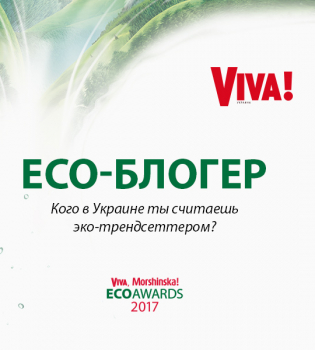 Viva Morshinskа ECO AWARDS 2017,Эко-блогер,эко-премия