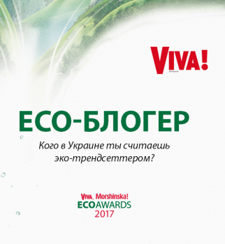 Viva Morshinskа ECO AWARDS 2017,Эко-блогер,эко-премия