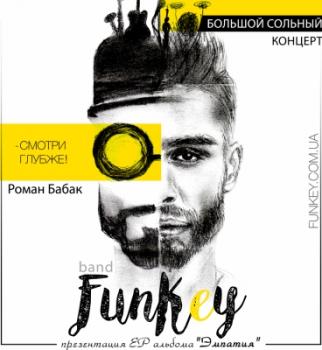 funkey, Роман Бабак, Х-фактор, Гогольфест, Уличная еда, Caribbean Club