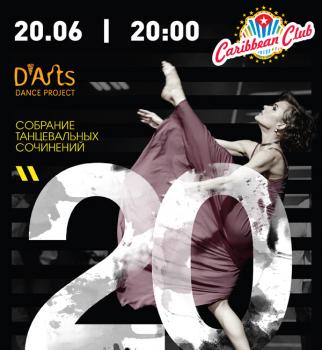 Caribbean club, D'arts Dance Project
