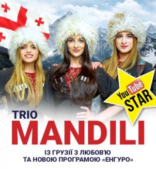 Caribbean club, Trio Mandili, группа Trio Mandili, группа Trio Mandili концерт, группа Trio Mandili концерт Киев, карибиан клаб, Trio Mandili концерт сентябрь