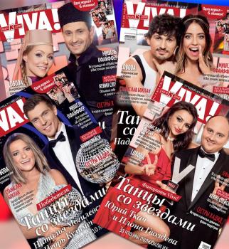 Журнал Viva, Viva бал, Viva бал фото, танцы со звездами, Танці з зірками