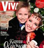 Катя Осадчая с сыном в канун Нового года для Viva!