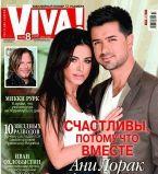 Ани Лорак поздравила журнал Viva! с 8-летием