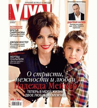 viva,журнал вива,Надежда Мейхер