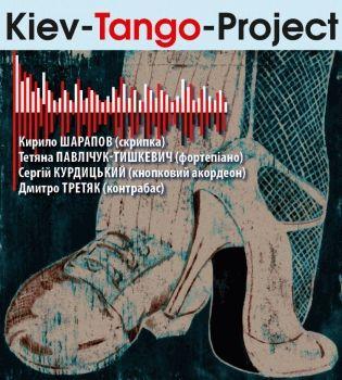 концерт,танго,KIEV TANGO PROJECT