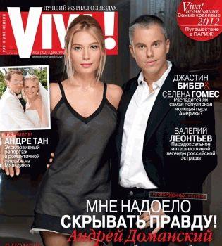 Андрей Доманский,Viva!,журнал Viva,Андре Тан,Самые красивые,2012