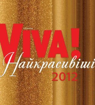 Самые красивые,Viva!,2012,журнал Viva