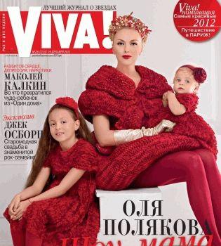 Оля Полякова,журнал Viva,Viva!