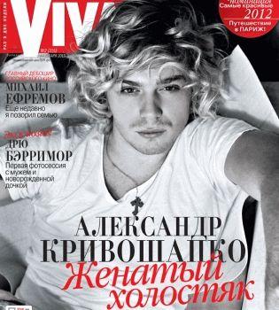 Александр Кривошапко,журнал Viva,Viva!