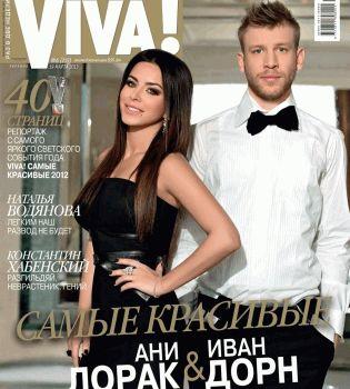 Ани Лорак,Иван Дорн,журнал Viva,самые красивые 2012,Самые Красивые 2012 победители,Ани Лорак самые красивые 2012,иван дорн самые красивые 2012