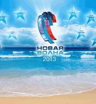 новая волна,новая волна 2013,новая волна 2013 украина,новая волна 2013 участники,новая волна 2013 отборочный тур,новая волна 2013 от украины