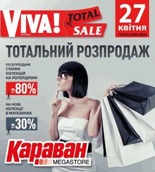 журнал Viva