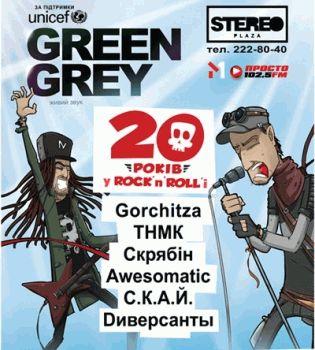 Green Grey,Green Grey концерт,концерт Green Grey,Green Grey 20 лет,конкурс
