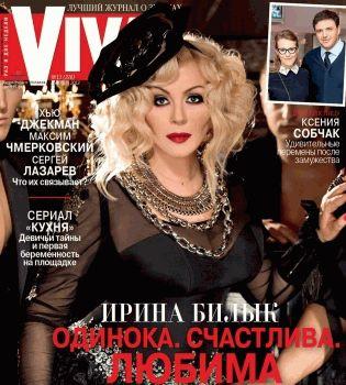 Ирина Билык,Ирина Билык интервью,Ирина Билык viva,журнал вива,журнал Viva