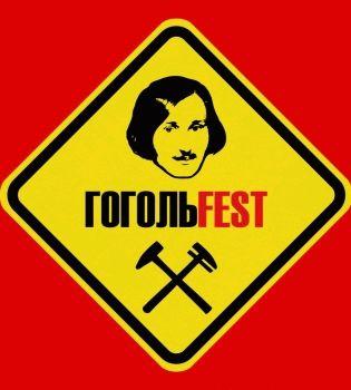 Гогольфест 2013,Гогольфест,Гогольfest