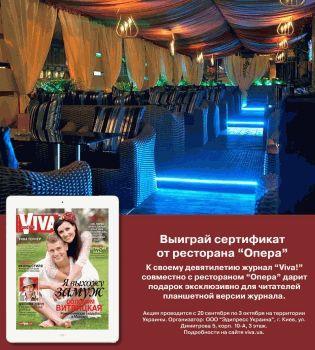 журнал Viva,ресторан опера,конкурс