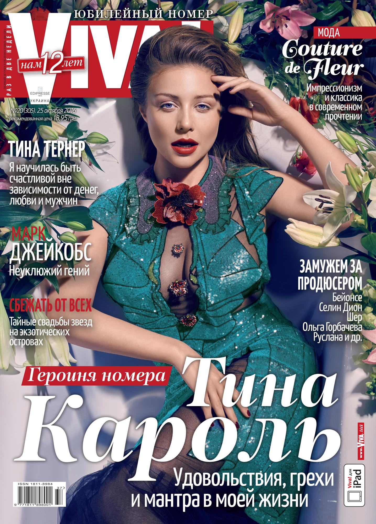 Тина Кароль украсила обложку юбилейного номера журнала Viva