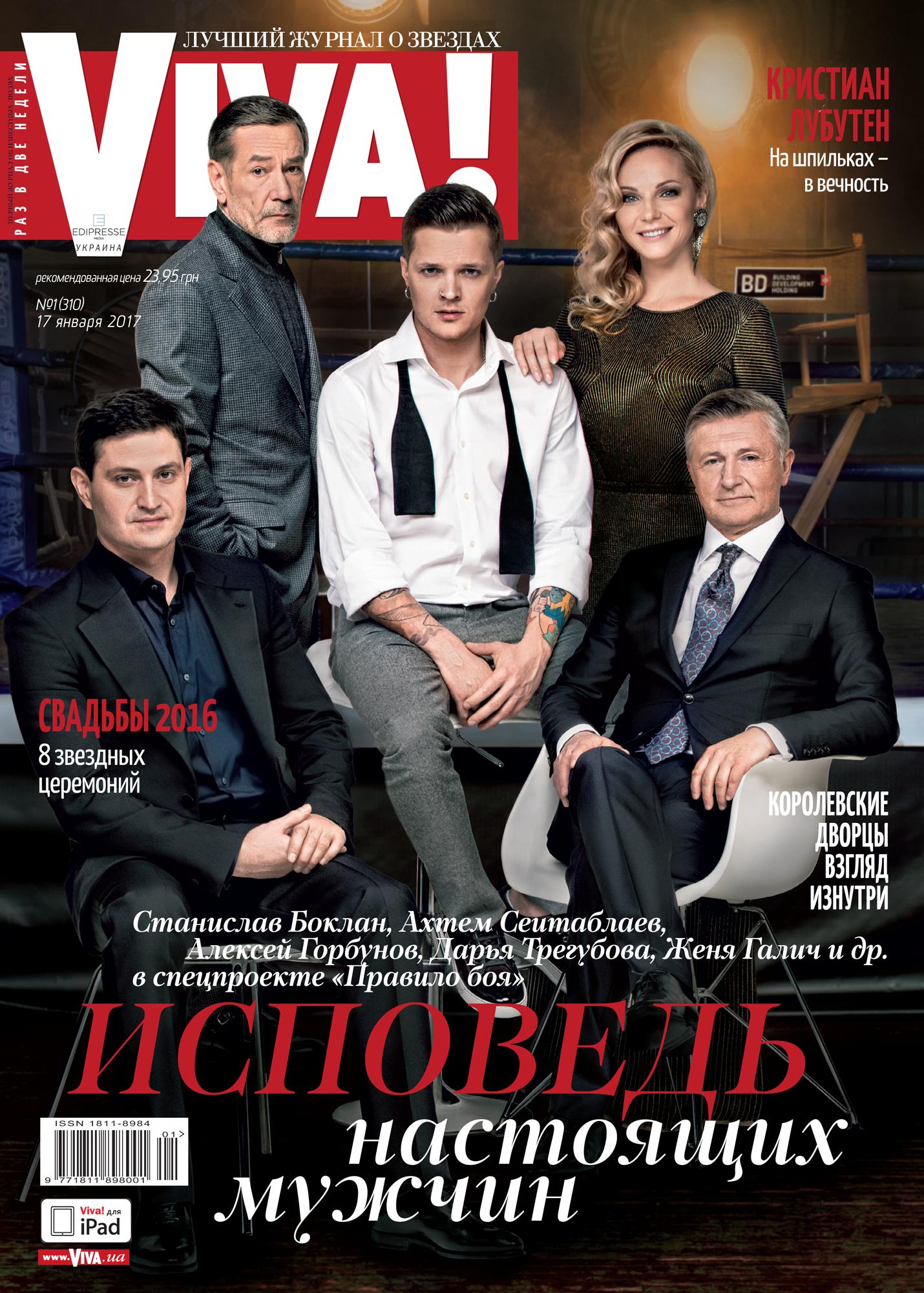 Правило боя в журнале Viva!