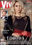 Loboda впервые дала интервью о причине разрыва с Андреем Царем