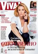 Снежана Егорова: