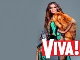 Наталья Могилевская в фотосессии для Viva!