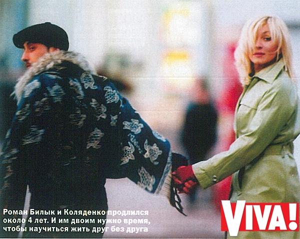 Ирина Билык и Дмитрий Коляденко
