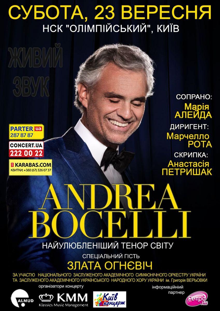 Андреа Бочелли
