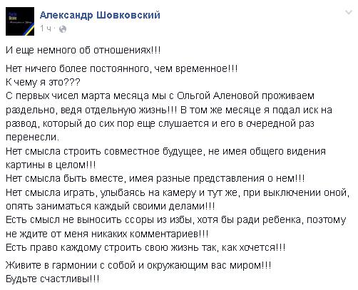 Александр Шовковский впервые рассказал о разводе с Ольгой Аленовой