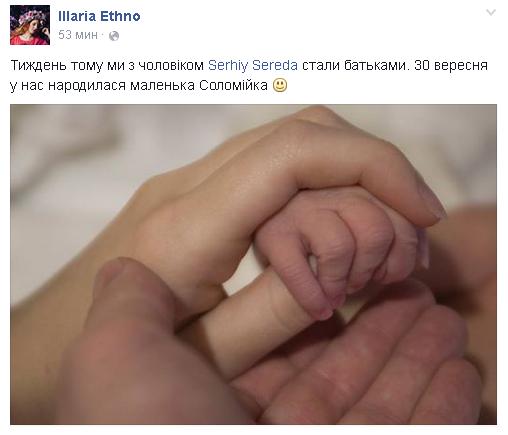 Певица Иллария родила первенца