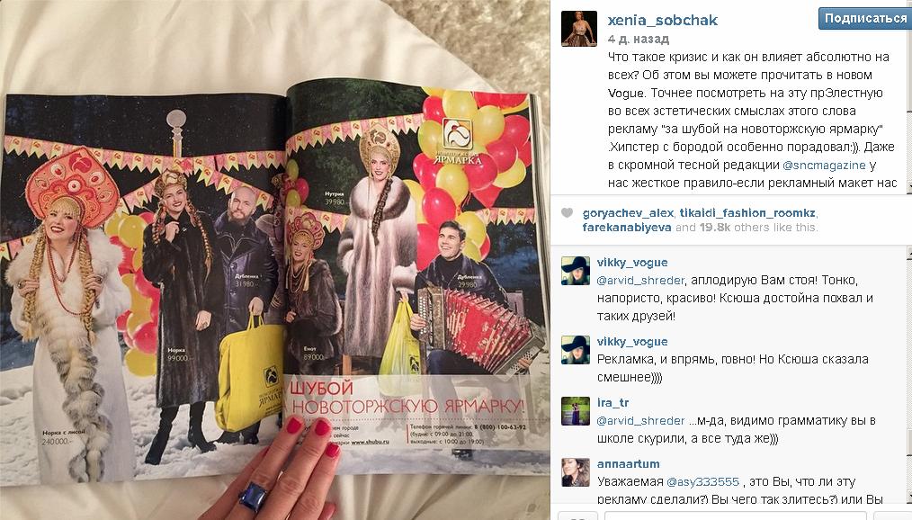 Ксения Собчак раскритиковала российский Vogue