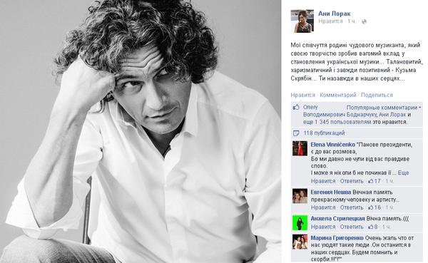 Ани Лорак прокомментировала смерть Кузьмы Скрябина