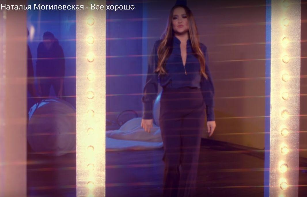 Наталья Могилевская в новом клипе