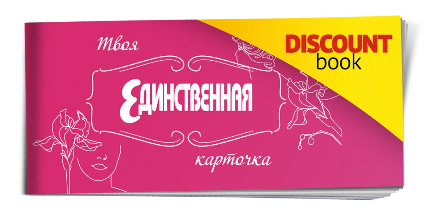 Discount Book