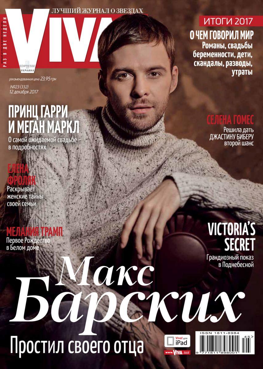 Макс Барских на обложке журнала Viva!