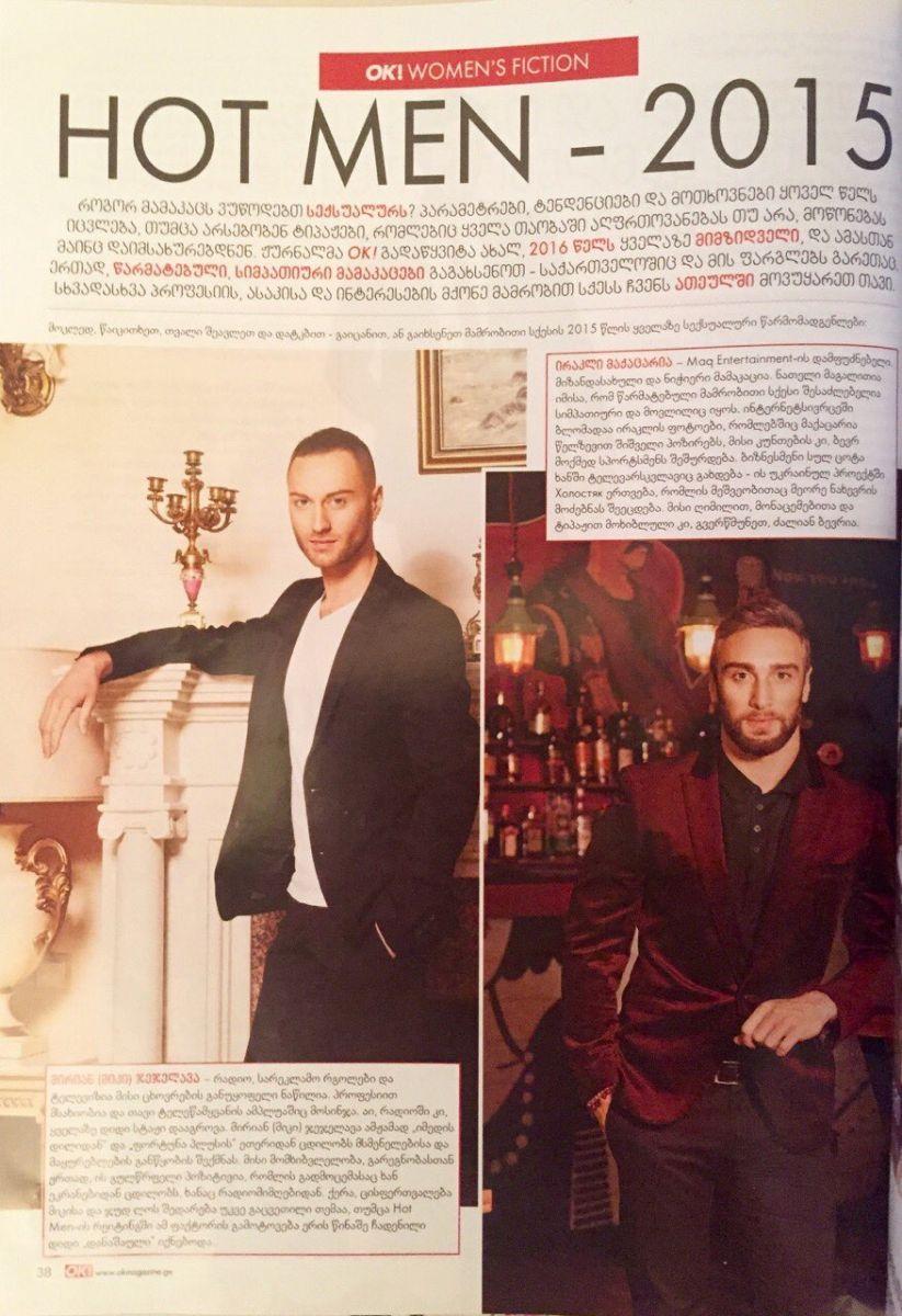Горячий парень: новый Холостяк-6 попал в рейтинг самых сексуальных мужчин Грузии (Фото)