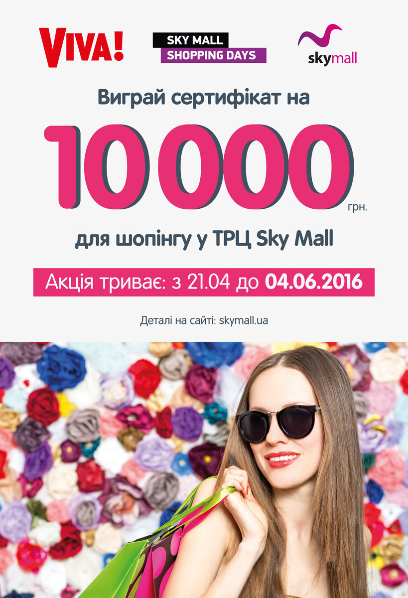 Viva! приглашает на Viva! Sky Mall Shopping Days