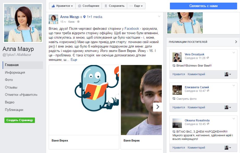 В свой день рождения Алла Мазур попросила украинцев спасти онкобольного мальчика