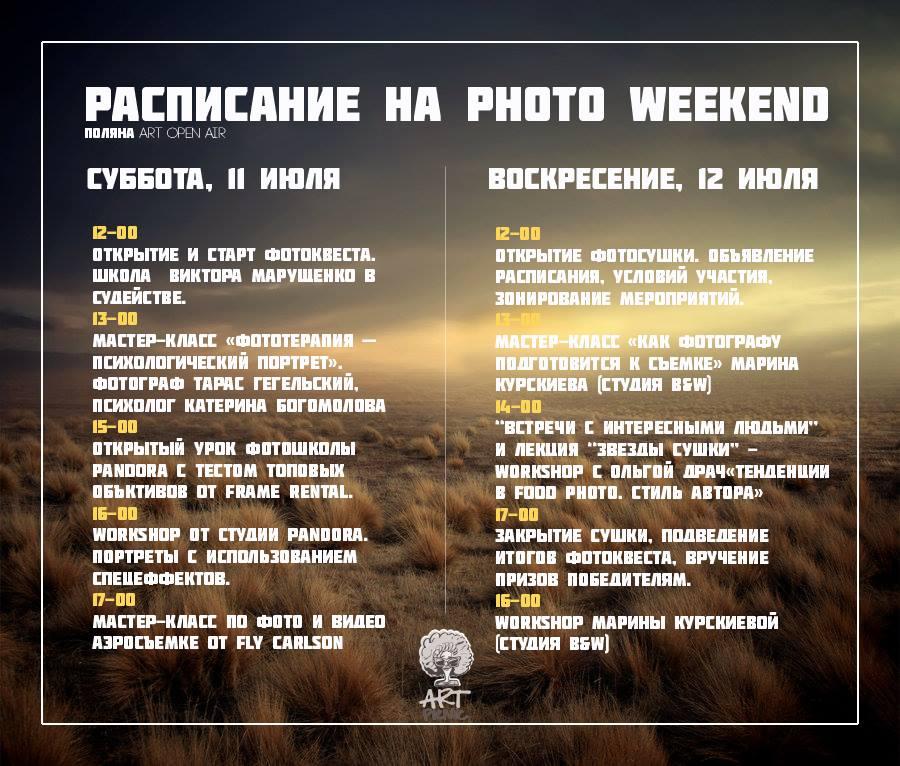 Фотовыходные на Арт-Пикнике