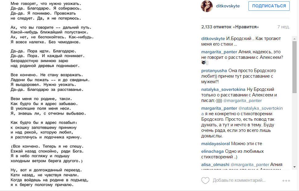 Агния  Дитковските и Алексей Чадов расстались?