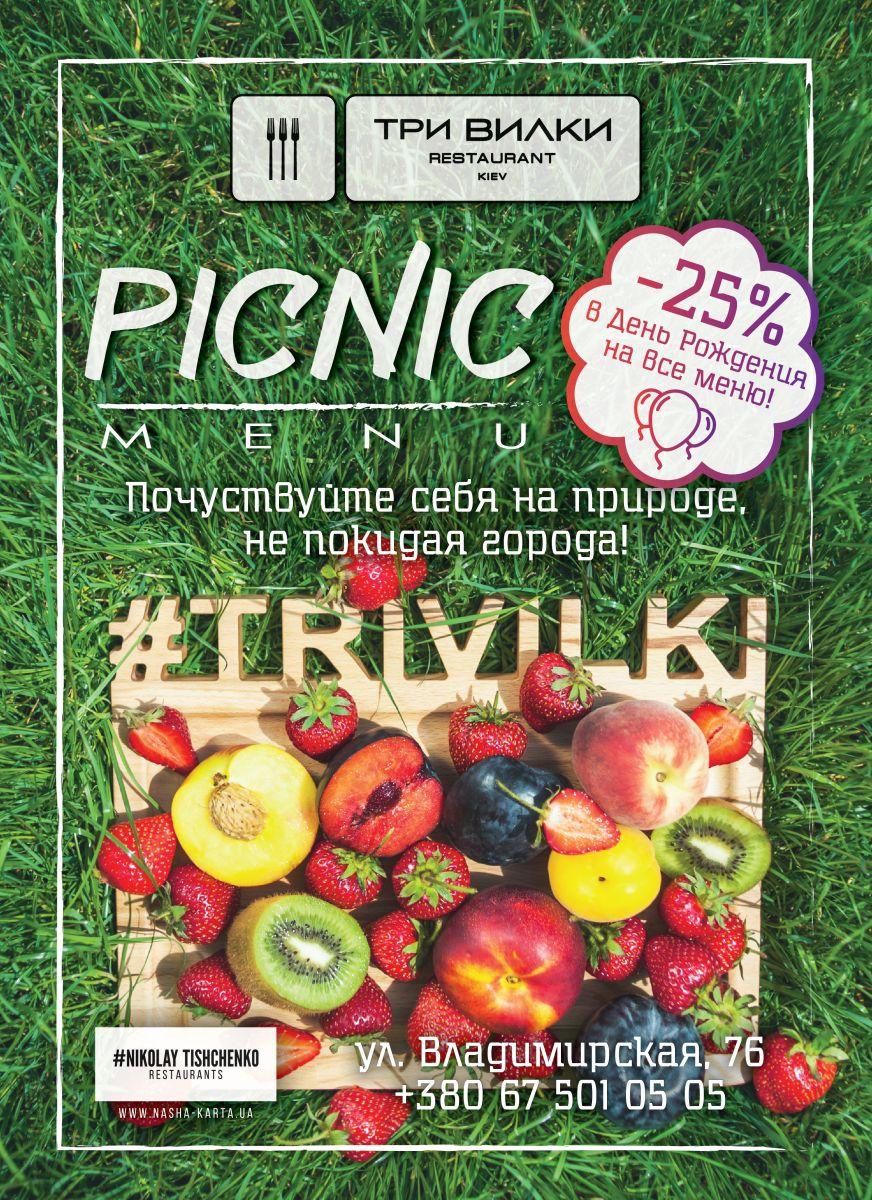 Летнее пикник-меню: почувствуй себя на природе, не покидая города