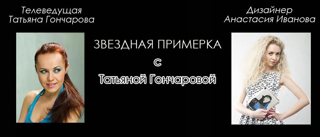Татьяна Гончарова звездная примерка фото