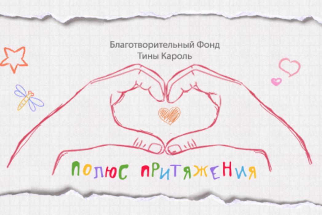 Тина Кароль благотворительный фонд