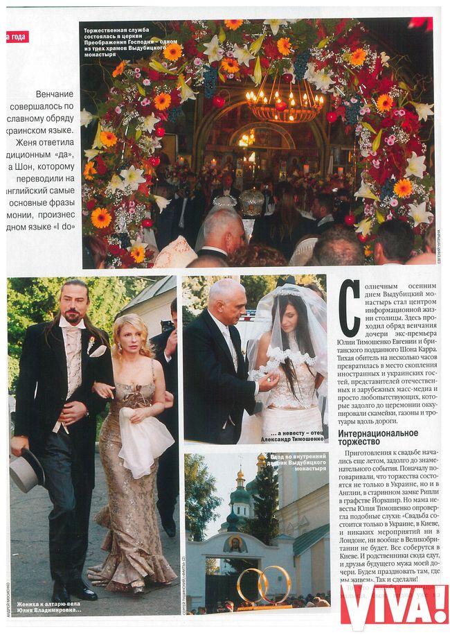 Евгения Тимошенко, Шон Карр