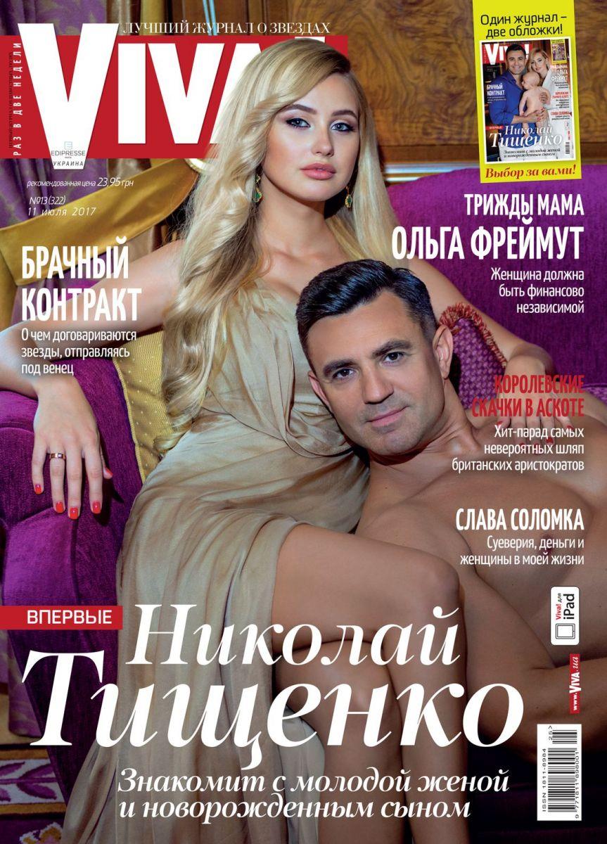 Николай Тищенко и его жена Алла Барановская с сыном Давидом на обложке журнала Viva!