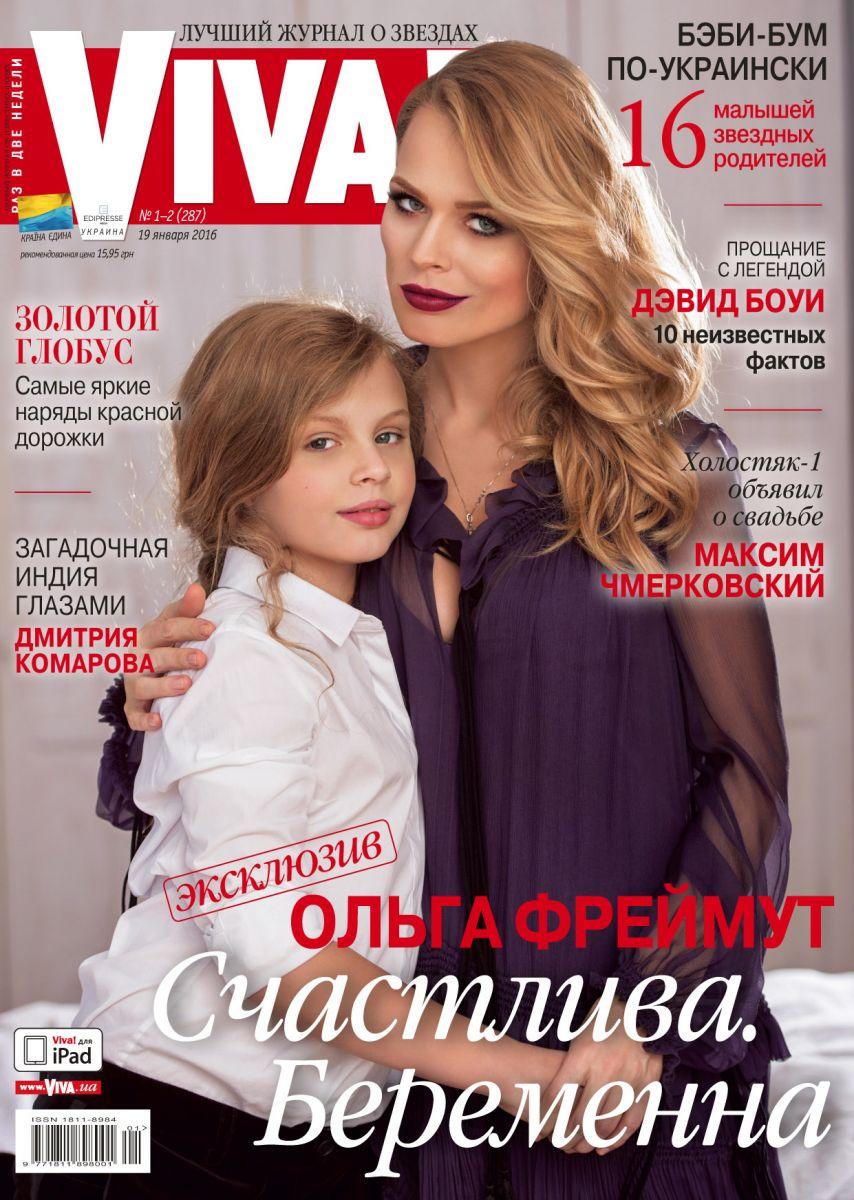 Ольга Фреймут в фотосессии для Viva!