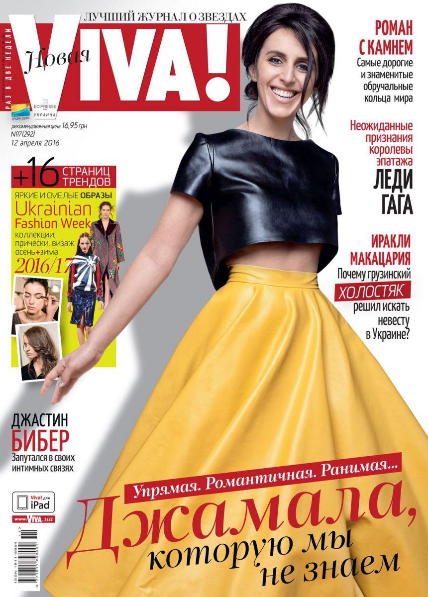 Джамала на обложке журнала Viva!