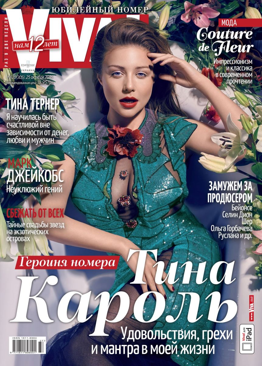 Тина Кароль украсила обложку юбилейного номера Viva!