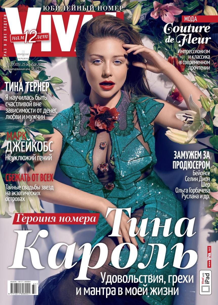Тина Кароль украсила обложку юбилейного номера журнала Viva!