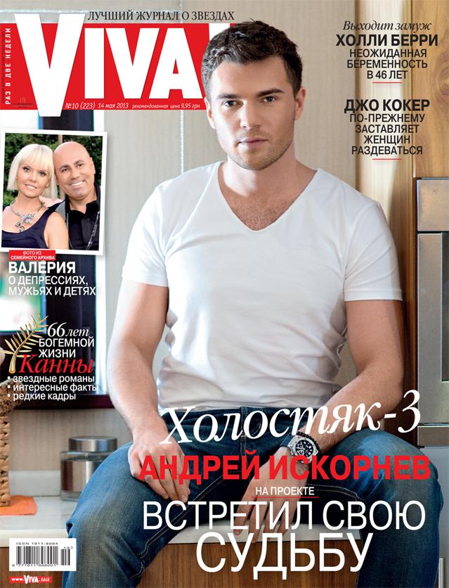 Андрей Искорнев новые фото журнал вива 2013